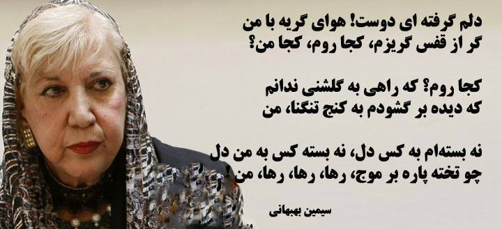 Image result for اشعار سیمین دانشور