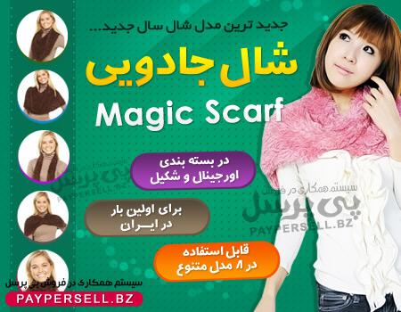 شال جادویی مجیک اسکارف